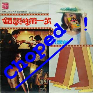 chinese Vinyl LP used, 12-inch, may or may not have fine scratches, but playable. NO REFUND. Collect Bedok or The ADELPHI.