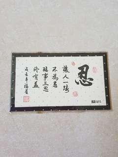 "Chinese character ""Endure"""
