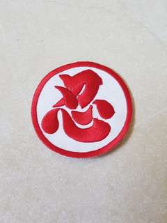 "Iron On Patch Chinese character ""Endure"""