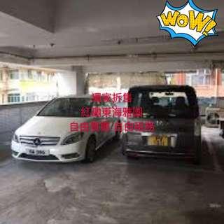 紅磡東海雅園車位出售,罕有九龍4比1 車位無限制使用免佣免律師費