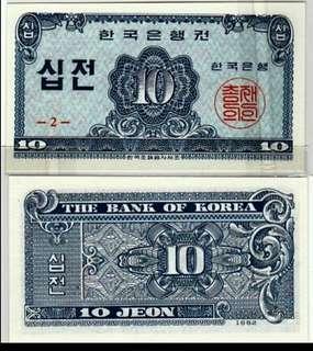 1962年 韓國 10錢 正面韓語 背面英語 全新直版