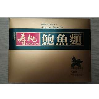 全新壽桃牌鮑魚麵1盒(共8個)