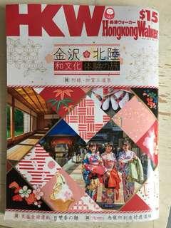 Hong kon walker 金沢北陸和文化體驗之旅