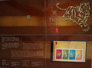 虎年生肖樣版郵票套摺