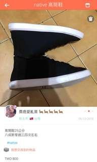 🚚 Native高筒鞋