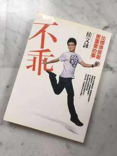 [CLEARANCE] $2 Chinese book