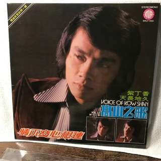"Kow Shan Chinese Songs 12"" LP Record - Pl refer to the record covers."