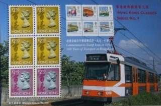 香港經典郵票系列第九輯小型張