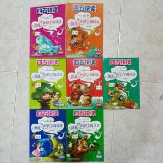 四五快读 (7 books)