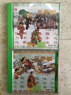 三字经 (Sets of 2 Volumes)