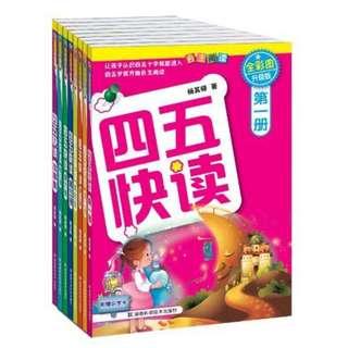 四五快读 (8 books)