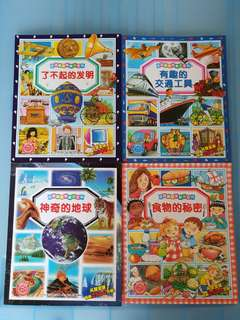 Children Encyclopedia - 4 books (in Chinese)