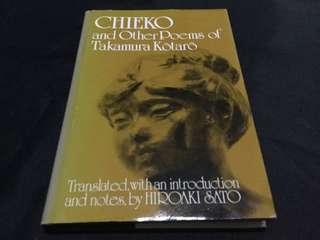 KOTARO - Chieko and Other Poems of Takamura Kotaro