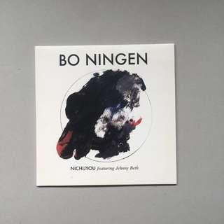 """BO NINGEN Nichiyou/Henkan 7"""" Vinyl"""