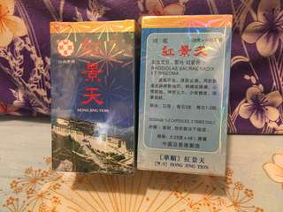 全新 西藏紅景天 原價$200