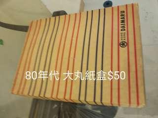 7 80年代大丸 紙盒 中間有輕微 裂開
