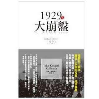 (省$23)<20090724 出版 8折訂購台版新書>1929年大崩盤, 原價 $117, 特價$94