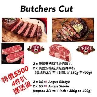 Butchers Cut 週年紀念特價又黎啦! $500   4件扒(連送貨 )