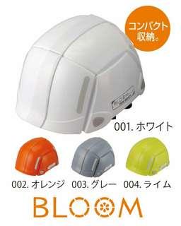Bloom Foldable Helmet