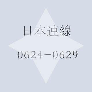 107.06.24~107.06.29日本商品代購