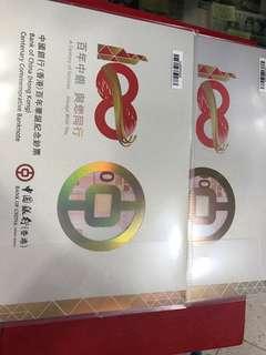 中銀紀念鈔全新靚號,88尾售250元,豹子號000售350元,共售:600元。