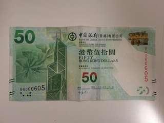中銀 $50 第 605 號紙幣 (BG000605)