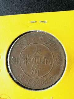 China bronze central mint hu poo 10cash EF grade scarce