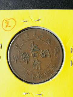 China 10cash bronze  hu poo Ef grade