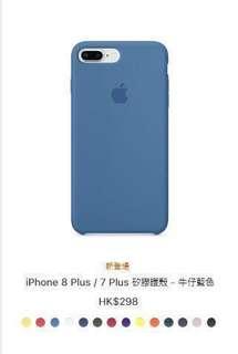 100%original 包郵到家IPhone 8 Plus / 7 Plus 矽膠護殼 (Apple原裝)
