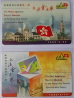 2000+2004立法會選舉紀念卡