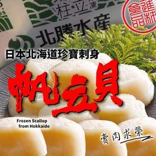 日本北海道珍寶刺身帶子(帆立貝柱) L size