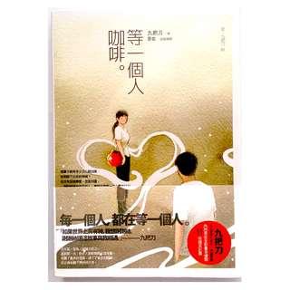 等一个人咖啡 / 九把刀 Giddens Ko 〔台湾版〕