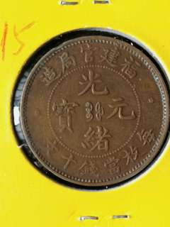 Scare Fukien 10 cash bronze Ef grade