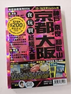 京都大阪 旅遊書(2015-2016版)