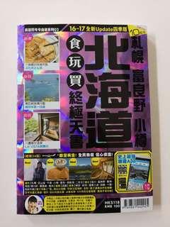 北海道 旅遊書(2016-2017版)