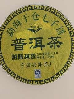 雲南普洱茶-勐海干仓(生茶)