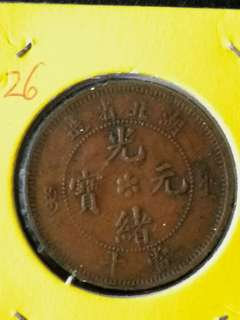 China hupeh 10 cash bronze coin ,good.EF.GRADE.scarce