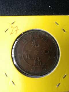 China hupeh 10 cash bronze.coin vf
