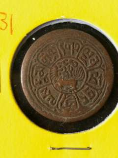 China Tibet bronze coin Ef