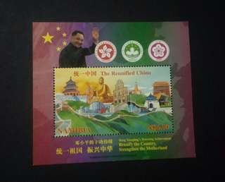 [Postage Free] Deng Xiaoping ' s Towering Achievement Reunify the Country , Strengthen the Motherland Souvenir Sheet - 鄧小平 的 豐功偉績 統一中華 振興中華 記念郵票 小全張