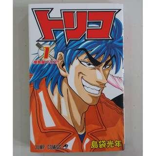 Toriko Manga Comics #1 (Japanese) Volume 1