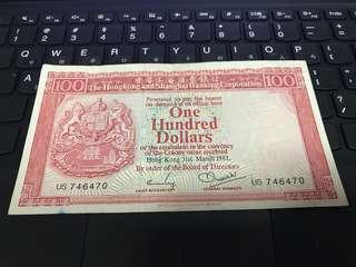 1981年匯豐銀行發行$100紙幣