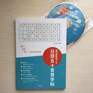 🚚 日語50音習字帖(練習本)~附真人發音CD