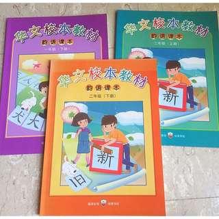 培青学校 Poi Ching primary school 韵语课本 (primary 1 下册、primary 2 上下册)