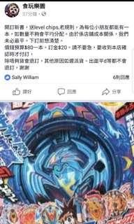 預訂全新日本7月號BEYBLADE雜誌