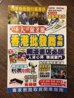 香港批發商名冊 書