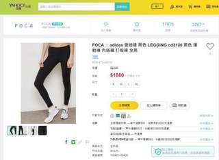 🚚 adidas 愛迪達 內搭褲 打板褲 全黑 (XL)
