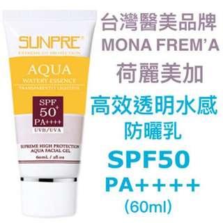 [台灣代購]台灣醫美品牌 荷麗美加 上麗高效透明光感水防曬 SPF50+ PA++++