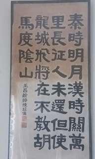 秦時明月漢時關vintage calligraphy 60s 70s