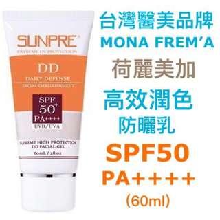 [台灣代購]台灣醫美品牌 荷麗美加 上麗高效DD潤色水感防曬 SPF50+ PA++++